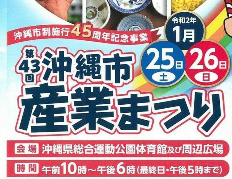 沖縄市産業まつり2020