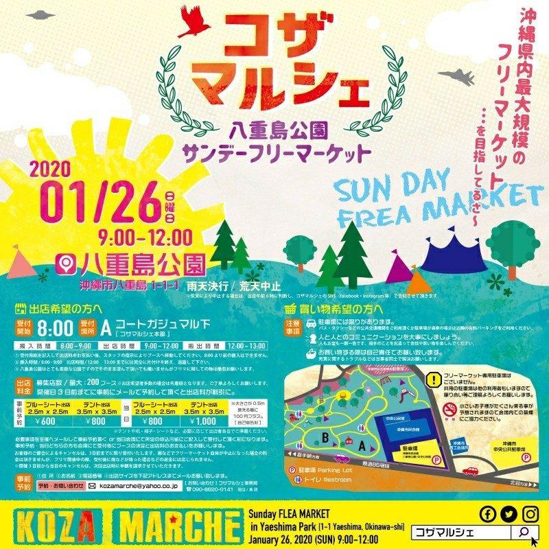 沖縄市八重島公園フリーマーケットコザマルシェ
