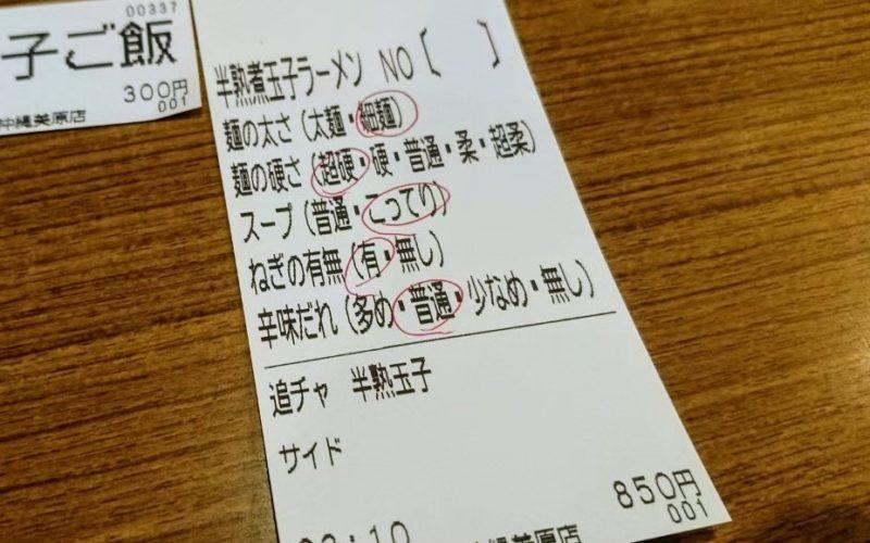 ラーメン暖暮沖縄市美原の注文票