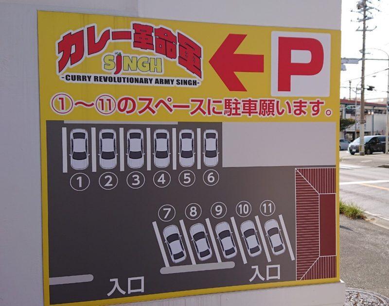 カレー革命軍SINGH(シン)の駐車場