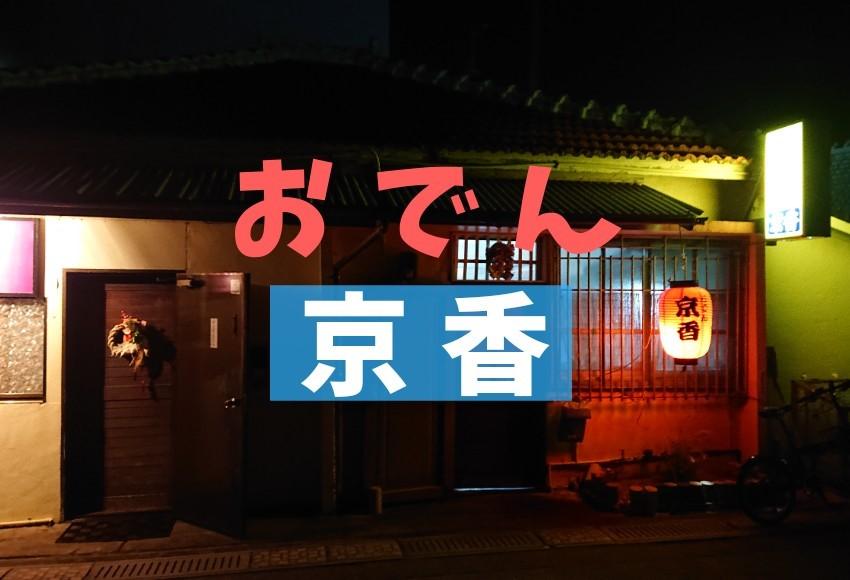 沖縄市照屋おでん京香