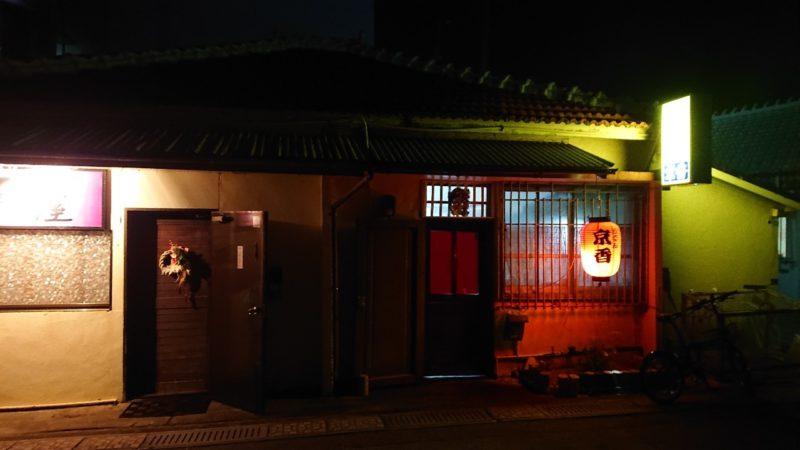 沖縄市照屋おでん京香の外観