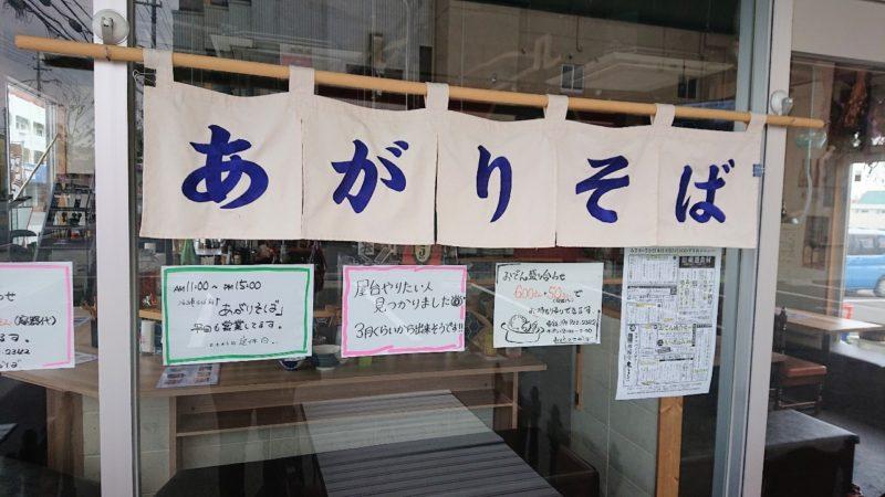 沖縄市東あがりそば(みさとのさかば)