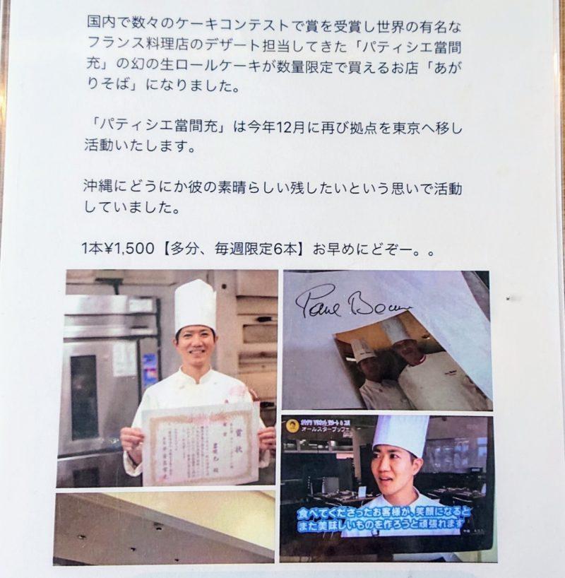 沖縄市東あがりそば(みさとのさかば)の生ロールケーキ