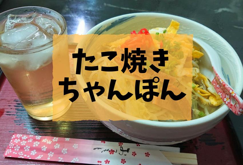沖縄市中央一番街たこ焼きちゃんぽん