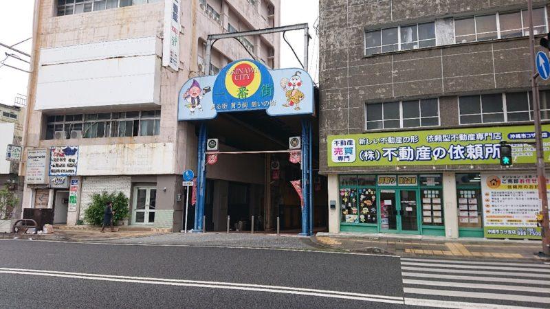 沖縄市中央一番街商店街入り口