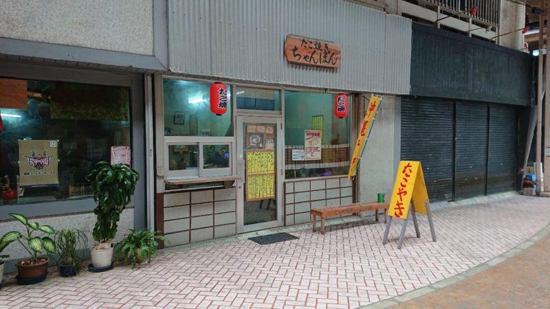 沖縄市中央一番街のたこ焼きちゃんぽんの外観