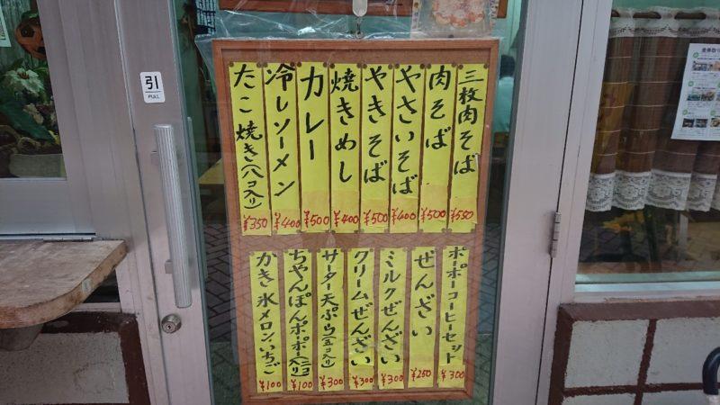 沖縄市中央一番街のたこ焼きちゃんぽんのメニュー