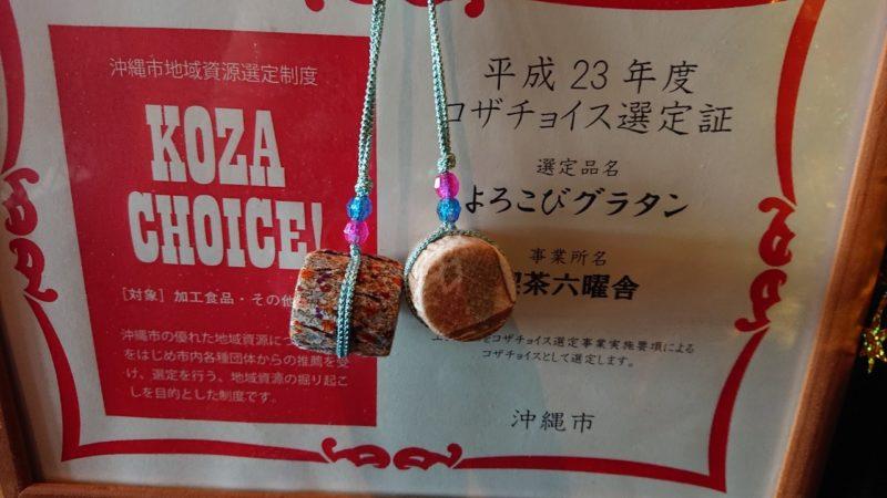 沖縄市照屋銀天街にあるジャズ喫茶六曜舎のコザチョイス「よろこびグラタン」