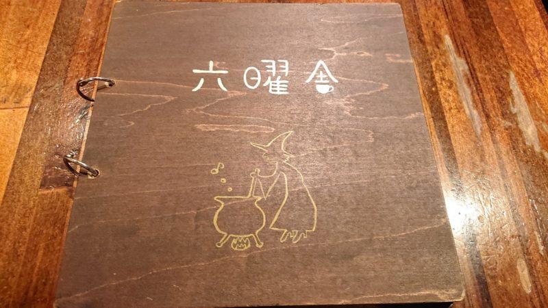沖縄市照屋銀天街にあるジャズ喫茶六曜舎のメニュー