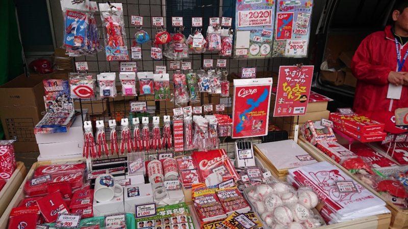 広島カープ沖縄キャンプのグッズ販売