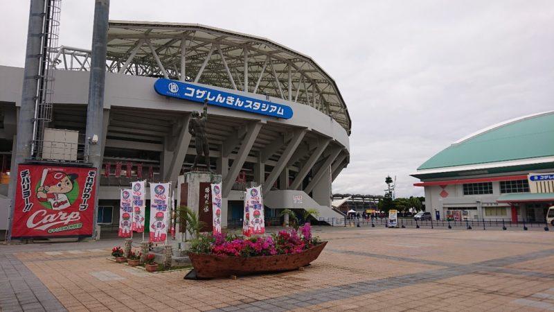 広島カープ沖縄キャンプコザしんきんスタジアム
