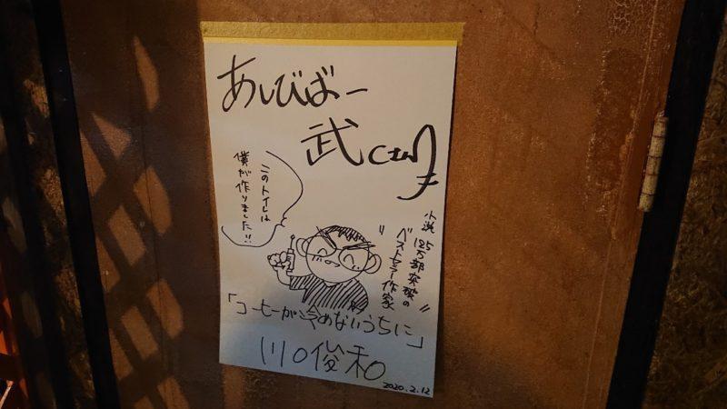 沖縄市照屋銀天街のあしびばー武cのトイレ