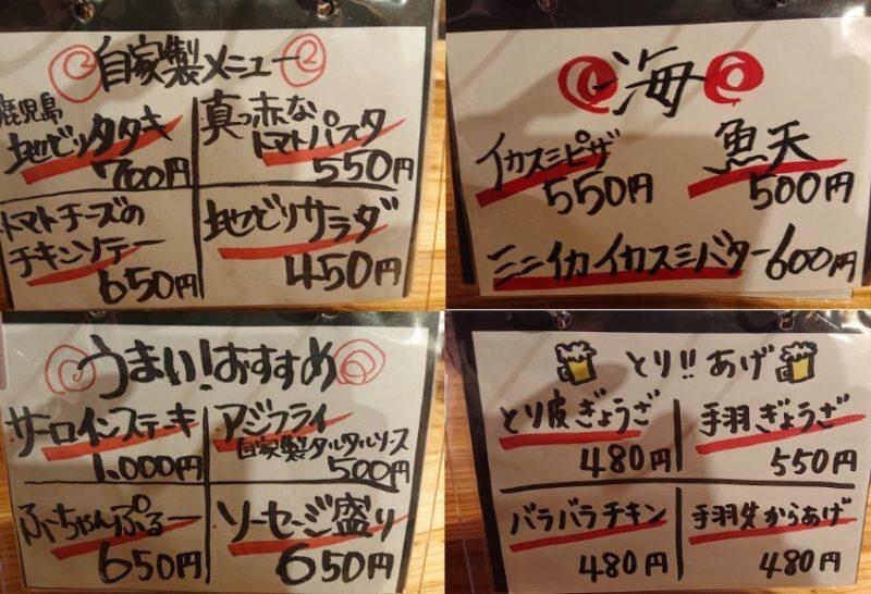 酒と肴ゆいまぁーる沖縄市高原のフードメニュー