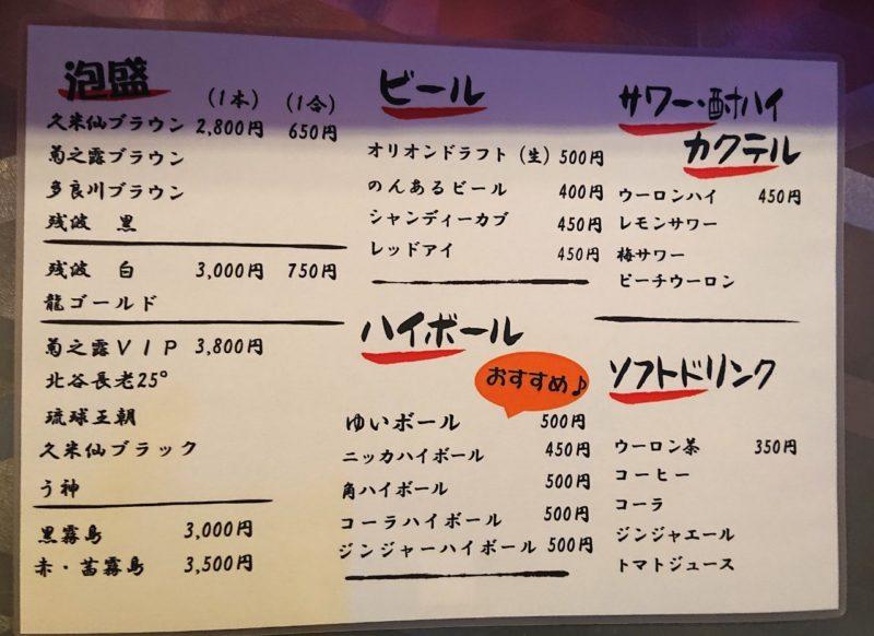 沖縄市高原酒と肴ゆいまぁーるのドリンクメニュー