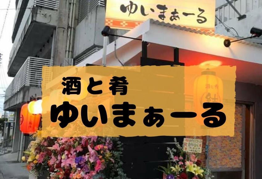 沖縄市高原酒と肴ゆいまぁーる