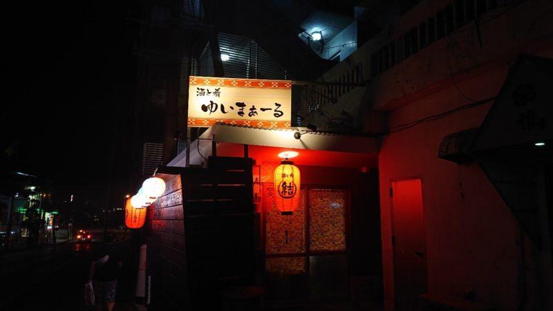 沖縄市高原酒と肴ゆいまぁーるの外観