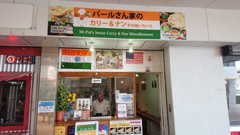 沖縄市上地コザミュージックタウンのパールさん家のカリー&ナンの外観