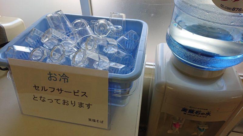沖縄市安慶田笑福そばのお水