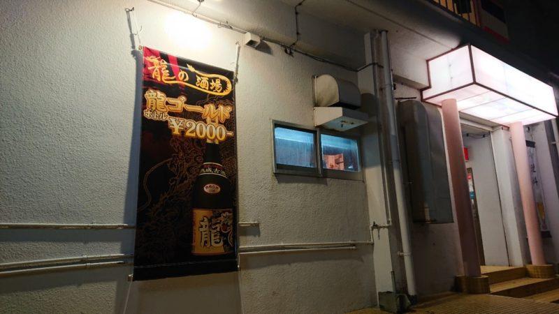 沖縄市胡屋居酒屋龍の酒場外観