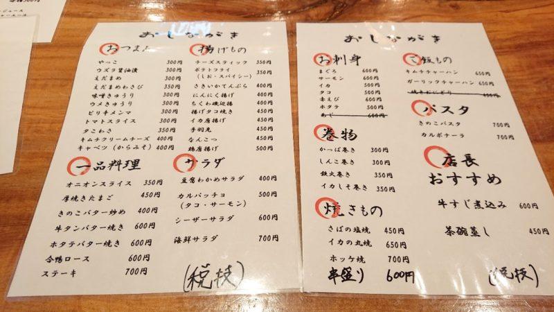 沖縄市胡屋居酒屋龍の酒場のフードメニュー