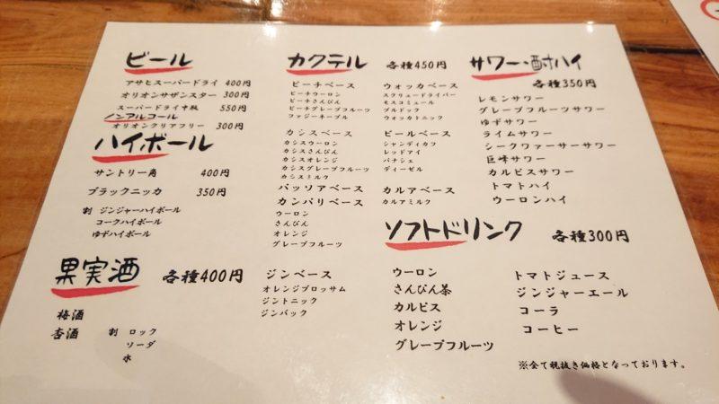 沖縄市胡屋居酒屋龍の酒場のドリンクメニュー