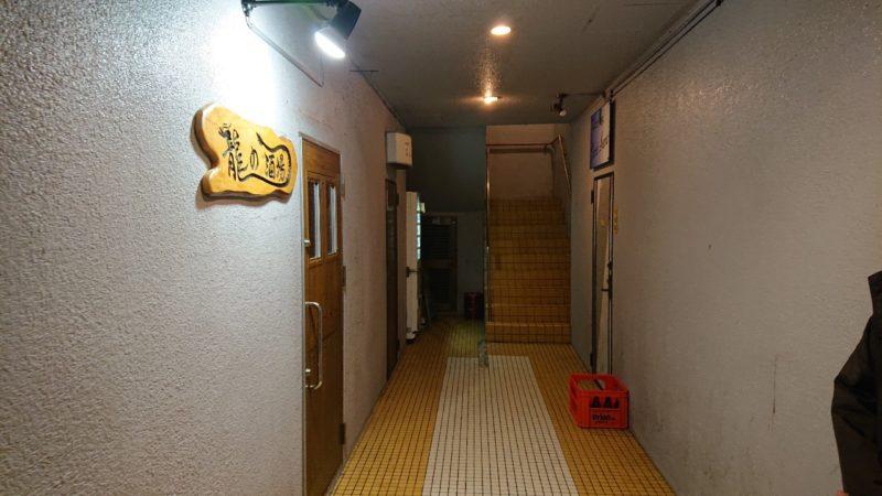 沖縄市胡屋居酒屋龍の酒場