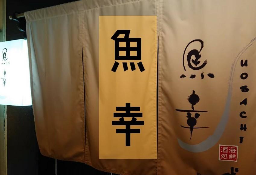 沖縄市上地中の町魚幸(うおさち)