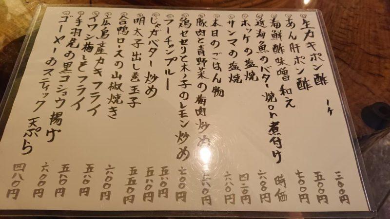 沖縄市上地中の町魚幸(うおさち)のフードメニュー