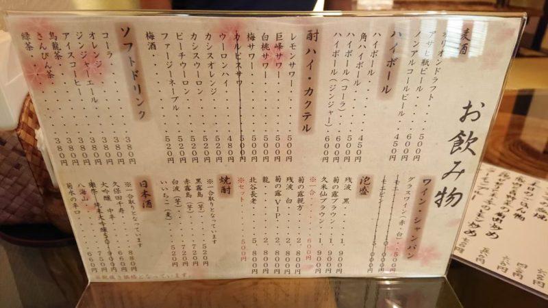 沖縄市上地中の町魚幸(うおさち)のドリンクメニュー