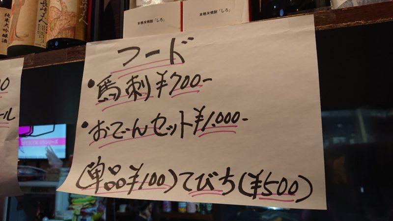 沖縄市照屋銀天街のあしびばー武cのフードメニュー