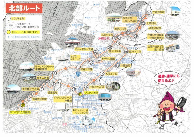 沖縄市循環バスの路線図(北部ルート)