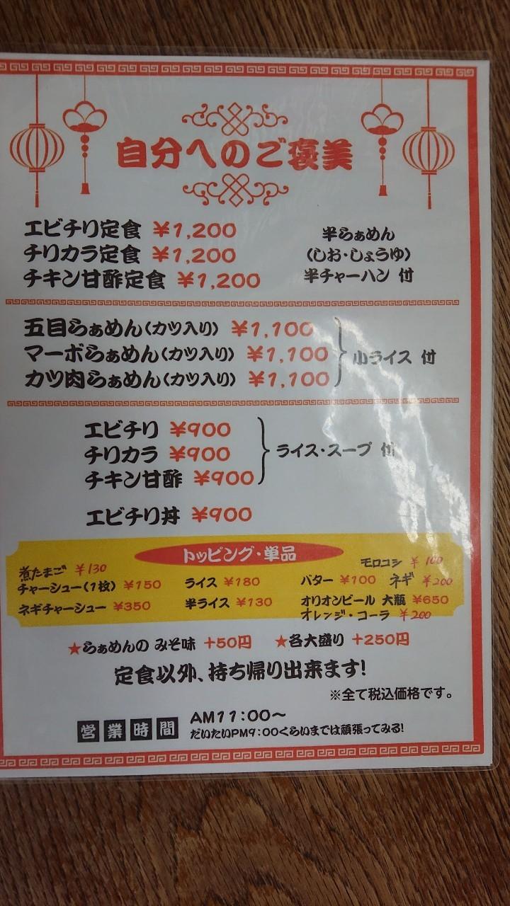 らあめん札幌や沖縄市松本のメニュー