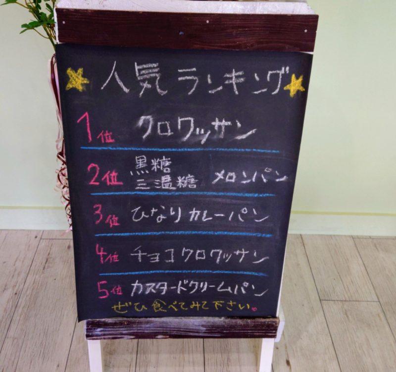 沖縄市胡屋やきたてぱんひなりの人気ランキング