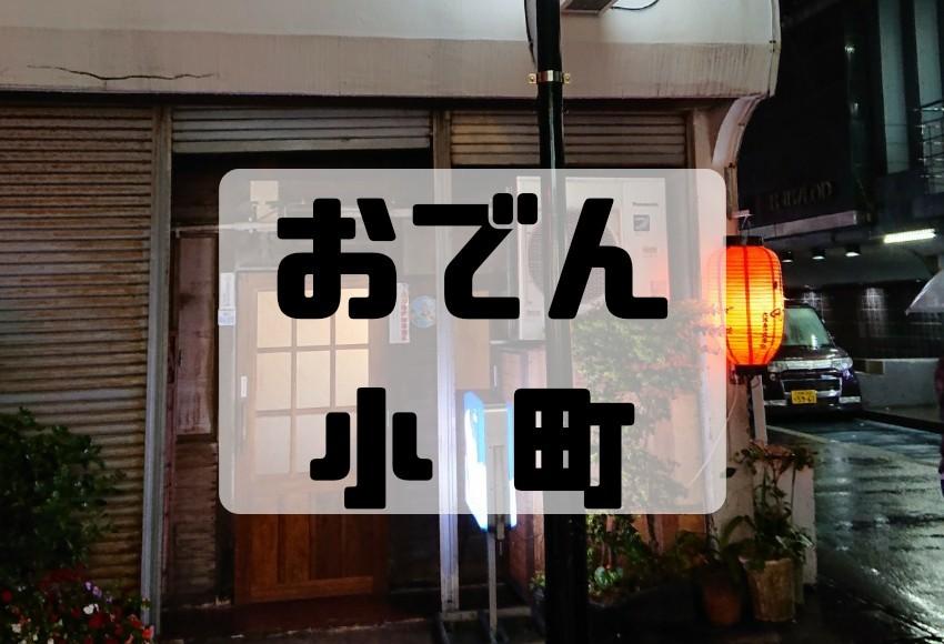 沖縄市上地中の町おでん小町