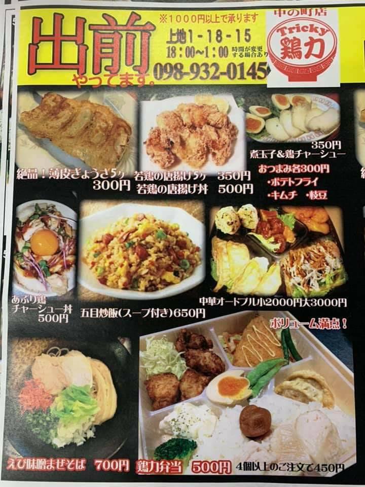 沖縄市デリバリー・ドライブスルー対応飲食店