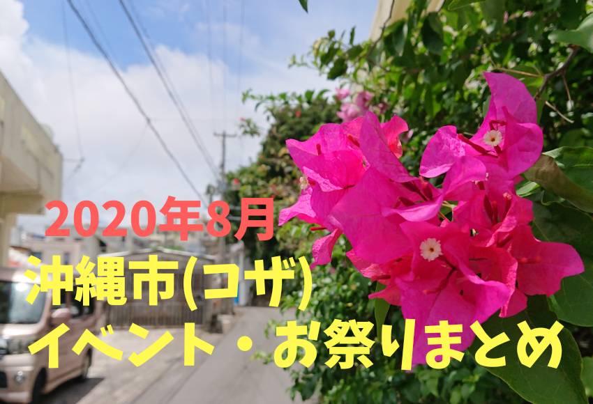 沖縄市イベント2020年8月