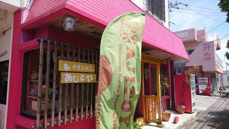 沖縄黒糖カレーあじとや沖縄市泡瀬の外観