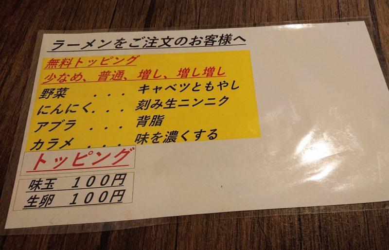 ソウハチヤ沖縄市園田のメニュー