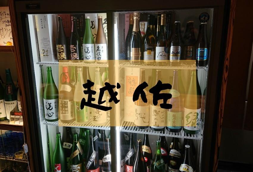 日本酒バー越佐(えっさ)沖縄市中央