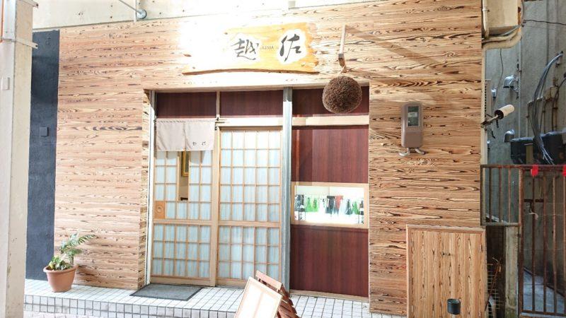 日本酒バー越佐(えっさ)沖縄市中央の外観