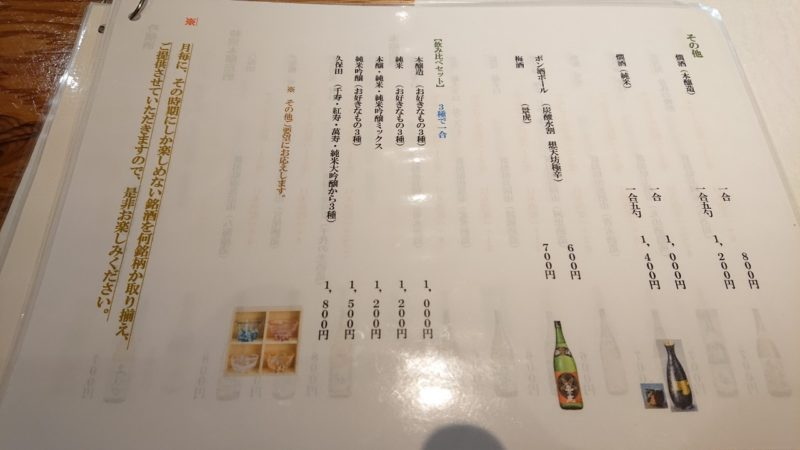 日本酒バー越佐(えっさ)沖縄市中央のメニュー