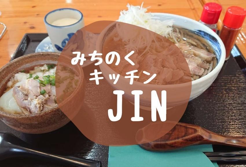 みちのくキッチンJIN(ジン)沖縄市比屋根日本そば
