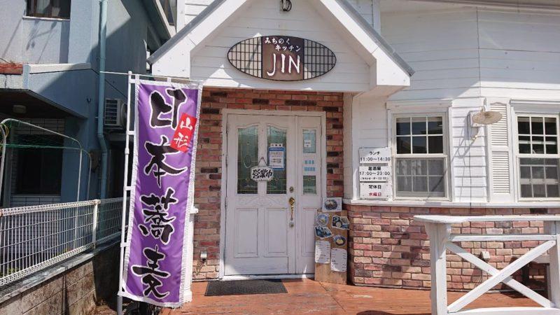みちのくキッチンJIN(ジン)沖縄市比屋根の外観