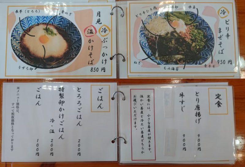 みちのくキッチンJIN(ジン)沖縄市比屋根のメニュー