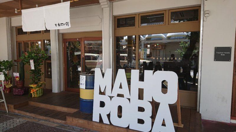 まぜ麺マホロバコザ沖縄市中央の外観