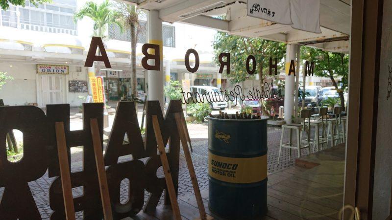 まぜ麺マホロバコザ沖縄市中央の店内