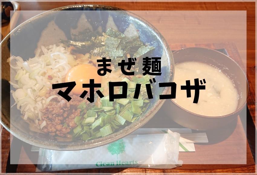 まぜ麺マホロバコザ沖縄市中央