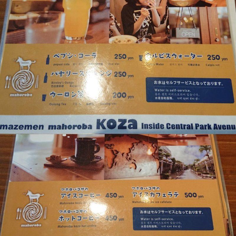 まぜ麺マホロバコザ沖縄市中央のメニュー