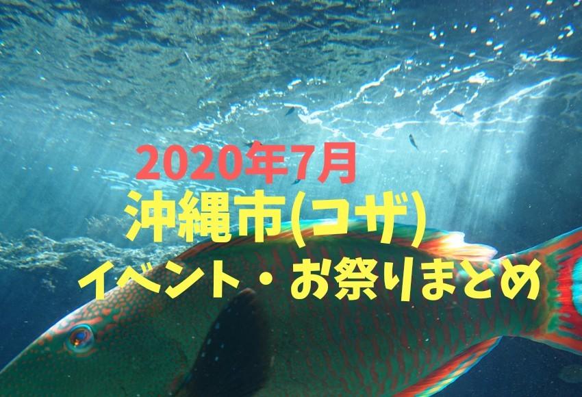 沖縄市イベント2020年7月